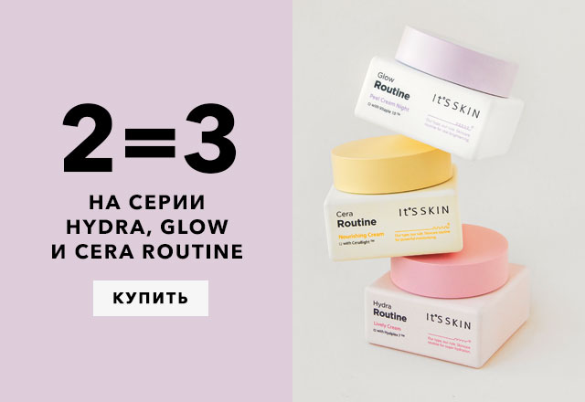 d0b9548b424 Купить корейскую уходовую косметику в Москве в интернет-магазине It s Skin