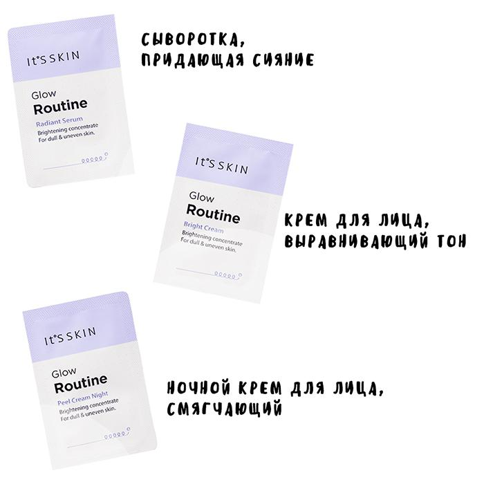 It's Skin Glow Routine 3 Step Kit (pouch) sample
