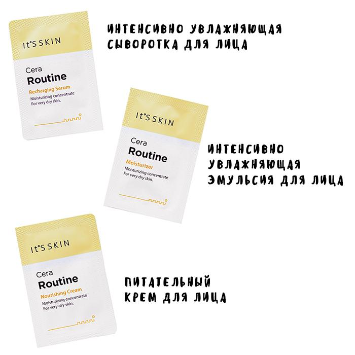 It's Skin Cera Routine 3 Step Kit (pouch) sample